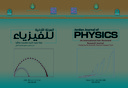 Jordan Journal of Physics: Special issue on sand and dust storms